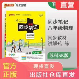 pass绿卡图书2021新版学霸同步笔记初中物理八年级苏科版SK版
