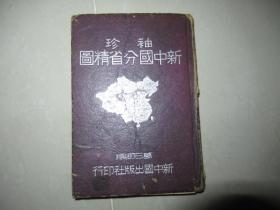 袖珍新中国分省精图
