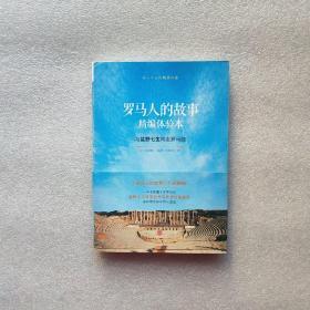 罗马人的故事(精编体验本)