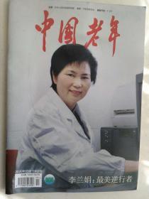中国老年 2020年3月 下半月版