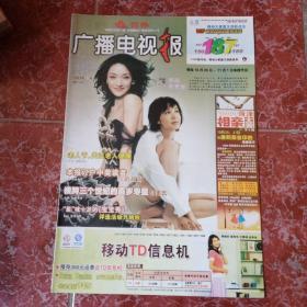 老报纸…菏泽广播电视报2009年第42期(封面人物:周迅,蒋雯丽)