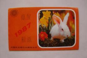 贺年卡  恭贺新春  1987   中国农业银行山西省分行  附 储蓄利息查算表
