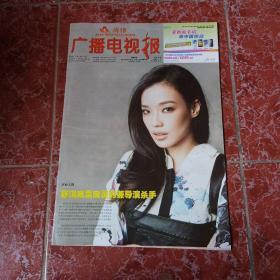 老报纸…菏泽广播电视报2013年第9期(封面人物:舒淇 )