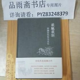 载驰载驱:中国古代车马文化.