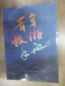 青年旅游手册