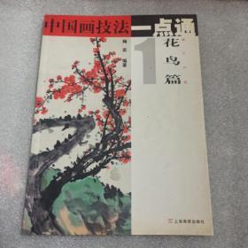 中国画技法一点通1(花鸟篇):梅兰竹菊:花鸟篇2(牡丹杜鹃荷花月季)2册合售