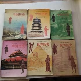 初中历史课本  90年代九十年代九年义务教育三年制 四年制 初级中学教科书 中国历史第一、二、三、四册,世界历史一、二册,全套6本合售