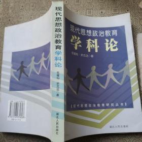 现代思想政治教育学科论  作者签名赠送本