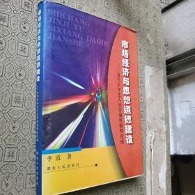 市场经济与思想道德建设--当代大学生人生价值观教育论纲 作者签名赠送本