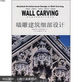 【现货】墙雕建筑细部设计W.HY雪儿创作室(U.K.)编上海科学技术文