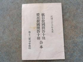 民国26年9月第十二军司令部印《抗日救国问答十条 爱民救国问答十条》一册全