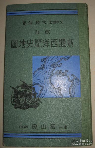 民国老地图 品相完美 1935年《新体西洋历史地图》1册全 日清日露战役 奉天会战 旅顺攻围 日本海战 第一次世界大战