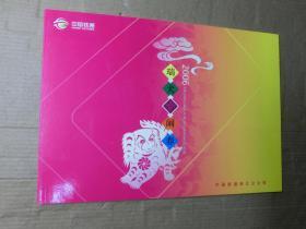 中国铁通 瑞犬闹春 中国铁通浙江分公司 电话卡充值卡   {收藏用,不能使用)