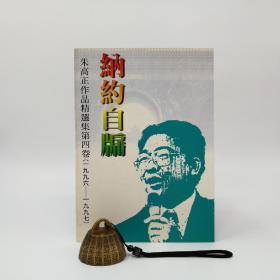 台湾学生书局版 朱高正《納約自牖》(锁线胶订)
