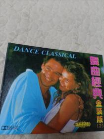 磁带。【原装正版磁带】舞曲经典金装版。中国唱片广州。品佳