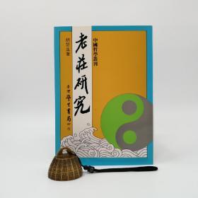 台湾学生书局版 胡楚生《老莊研究》(锁线胶订)