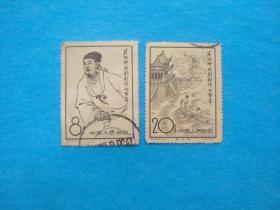 纪50 关汉卿戏剧创作七百年 2枚 (邮票)