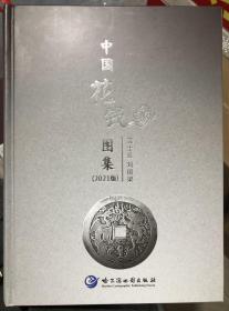 2021年版中国花钱图集