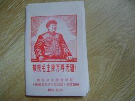 1968年:稀少文革精品《敬祝毛主席万寿无疆:木刻版画:31张不重复》内容精彩