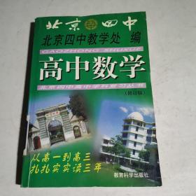 北京四中高中学科复习丛书:高中数学