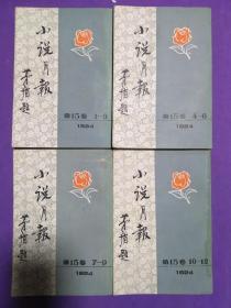 小说月报(第15卷1-12期 4本合售1924年) 【弱九五】