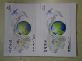 导航手册(传祺GS42018款、GS5)【广汽乘用车】2册合售