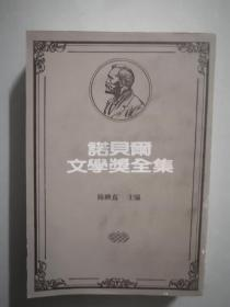 诺贝尔文学奖全集《第26卷》1947 纪德:窄门 伪币制造者