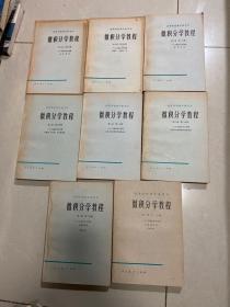 微积分学教程 全套八册