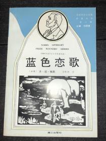 《蓝色恋歌》(获诺贝尔文学奖作家丛书)(库存未阅近全新品)