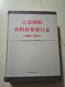 江苏泗阳农村商业银行志1953-----2012