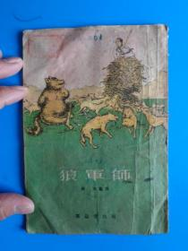 1955年1版1印《狼军师》
