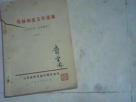 奖励制度文件选编 晋东南