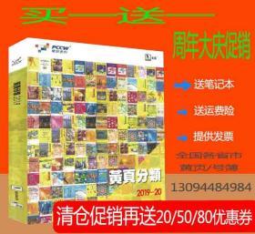 2020香港大黄页2019-2020黄页分类目录2020黄页与香港同行企业名录大全香港特别行政区电话号簿工商信息大全分行业查询
