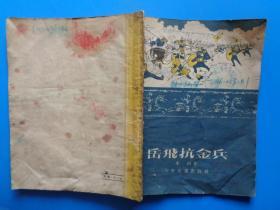 1955年1版3印《岳飞》【稀缺本】