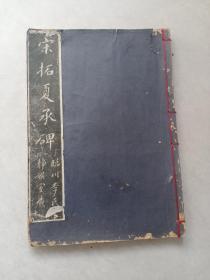 宋拓夏承碑  临川李氏静娱室藏,珂罗版,民国七年初版
