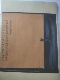 敦煌写经卷,大般涅槃经卷九,原藏于唐代三界寺,原稿现藏英国皇家博物馆,共分三十四页展示,领略唐人写经的风采