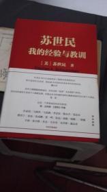 苏世民:我的经验与教训 作者苏世民...