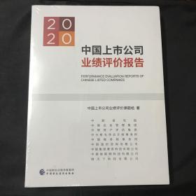 2020中国上市公司业绩评价报告
