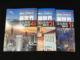 新世界 交互英语 视听说 1、2、4学生用书 3本合售