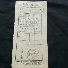 1966年上海铁路局领取货物凭证(上海和平门站~杭州南星桥站)