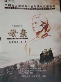 評劇節目單:母親(王平、鄭嵐、張超群)