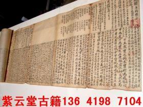 【明】中医养身文献【脉决篇】手稿  #5321