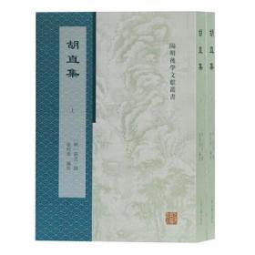 胡直集(全二册)(阳明后学文献丛书)
