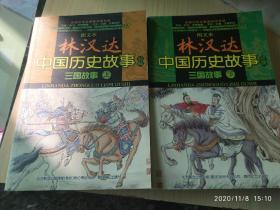 《林汉达中国历史故事 三国故事》上下
