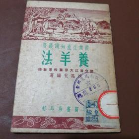 农业生产知识丛书《养羊法》(竖版繁体,插图本,1951年一版一印)