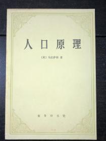 《人口原理 》(库存未阅近全新品)