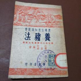 养猪法 农业生产知识丛书 1951年初版