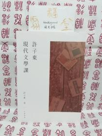 (签名)许子东现代文学课
