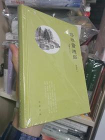 悔晚斋臆语(精)陈传席签名双钤印本,一版一印仅印5000册