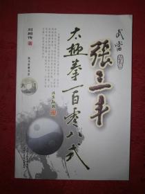 名家经典丨武当张三丰太极拳一百零八式(配原版光盘)